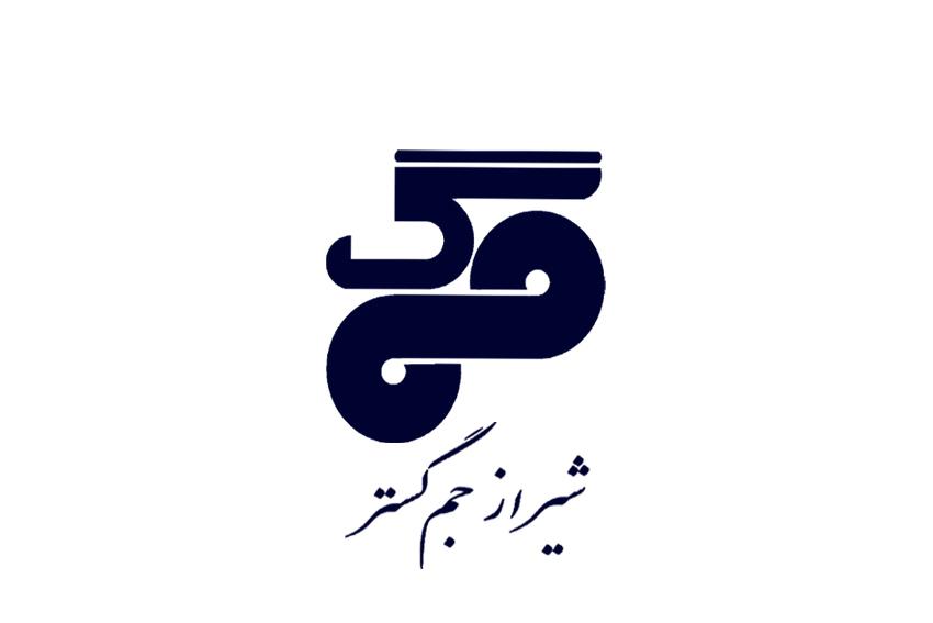 مجتمع تولیدی پلیمری شیراز جم گستر