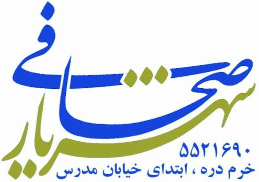 صحافی شهریار