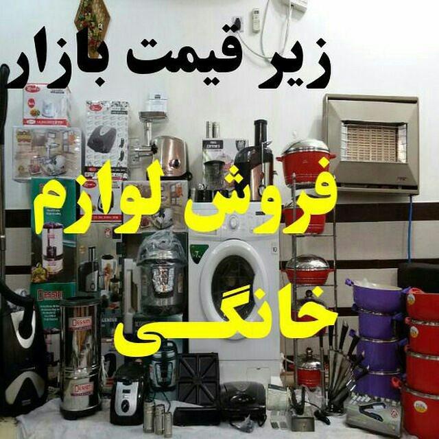لوازم خانگی وحید محتشمی در خوزستان واقع در هندیجان