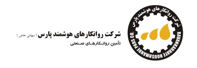 روانکارهای هوشمند پارس